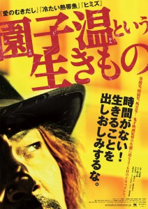 The Sion Sono poster