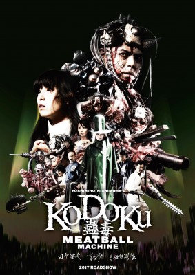 Kodoku : Meatball Machine poster
