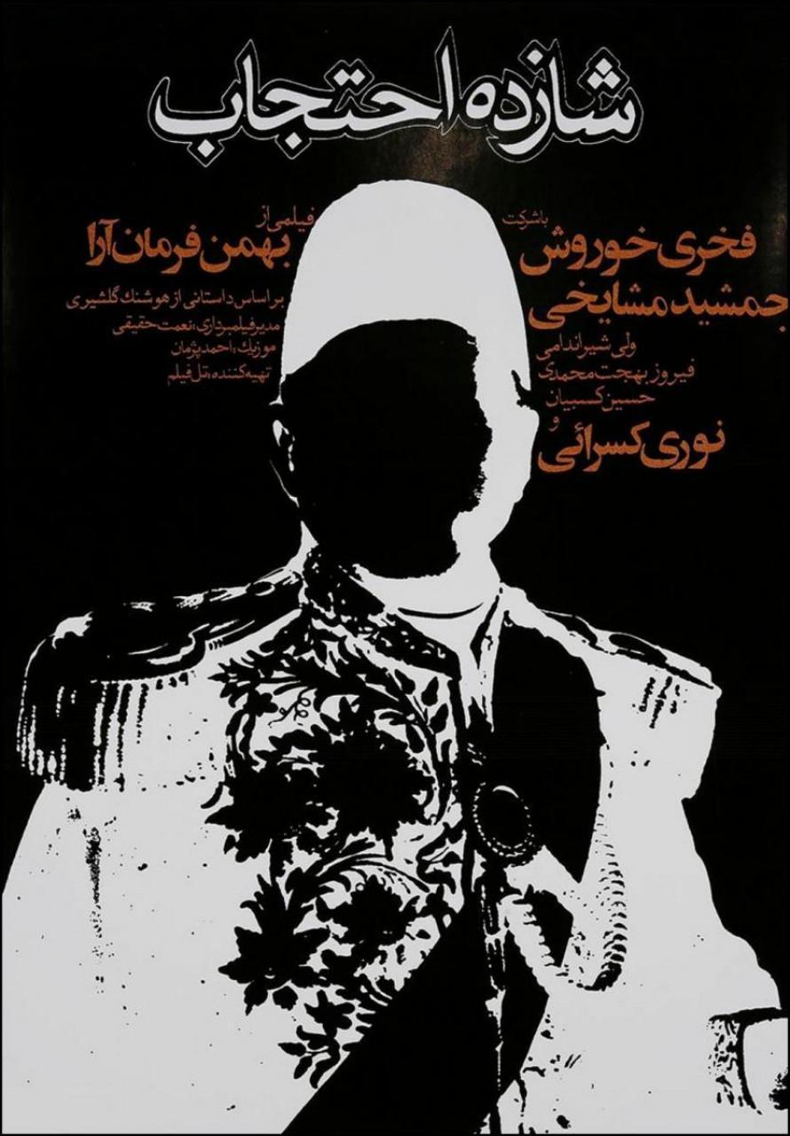 Poster Prince Ehtejab