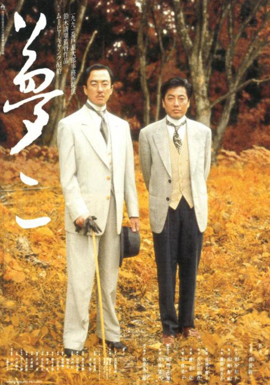 Poster Yumeji