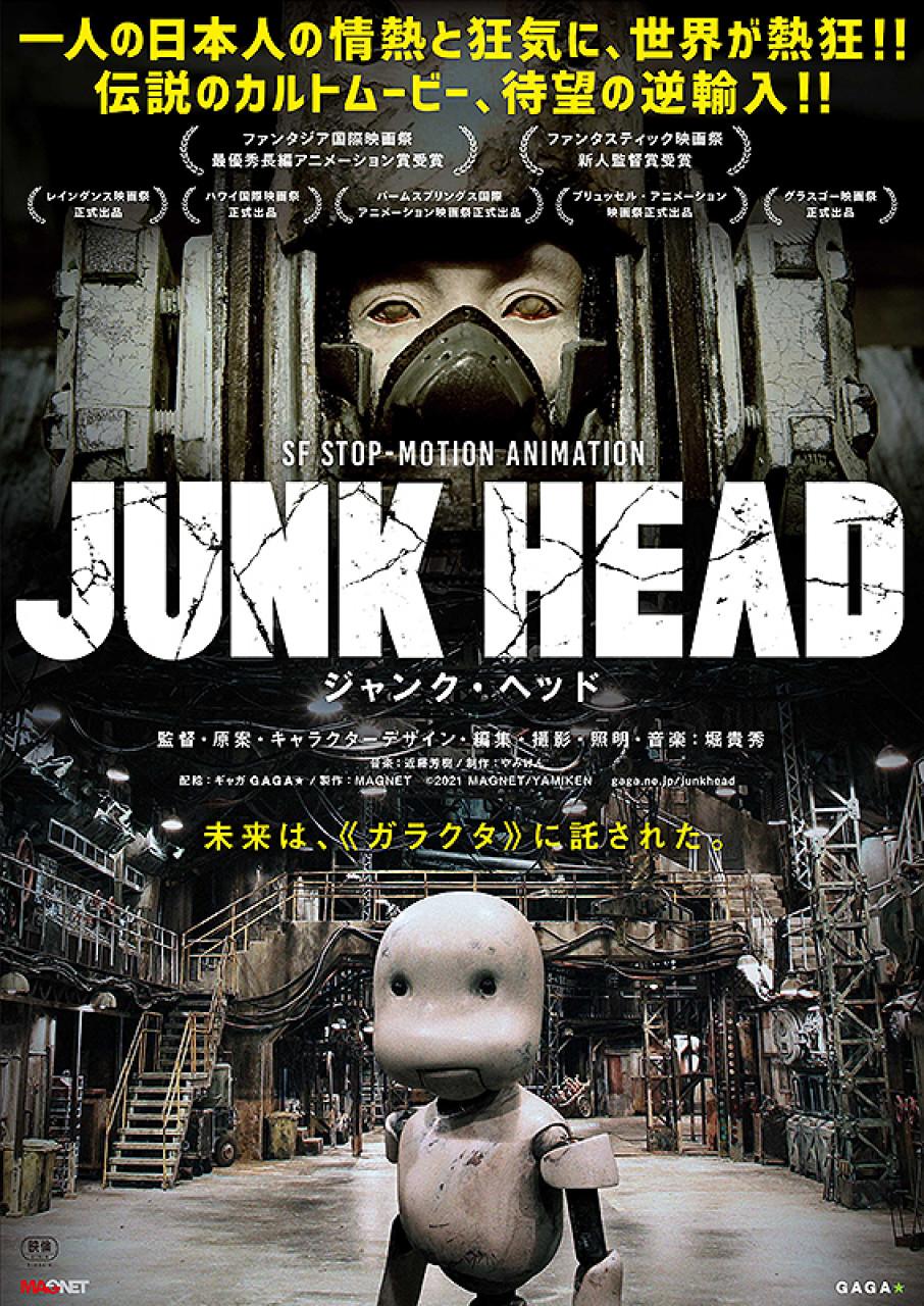 Poster Junk head