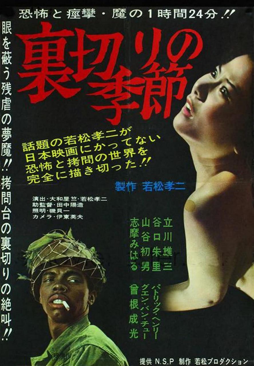Poster Saison de trahison
