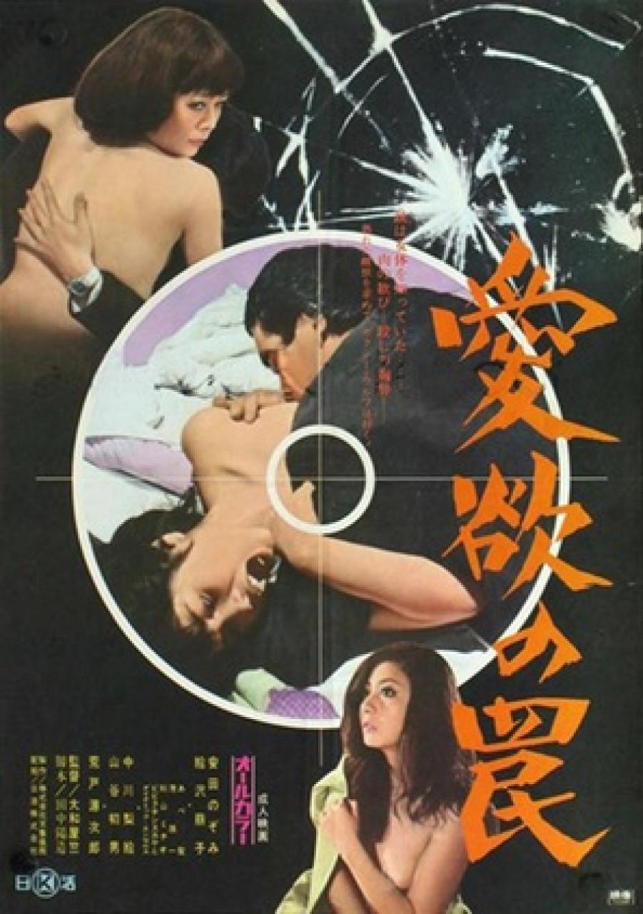 Poster Le piège de la luxure