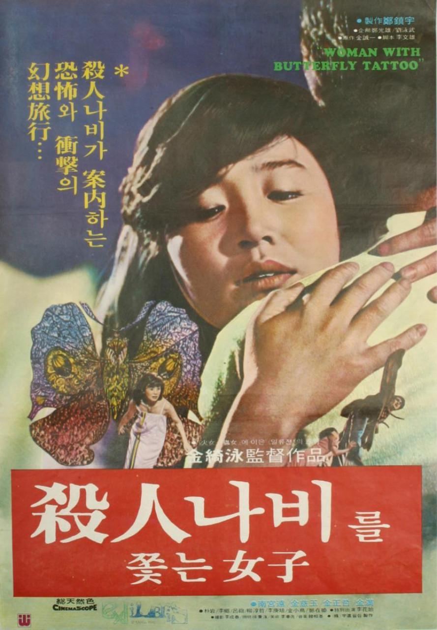 Poster La femme qui poursuit le papillon mortel