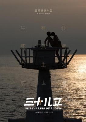 San Shi Er Li