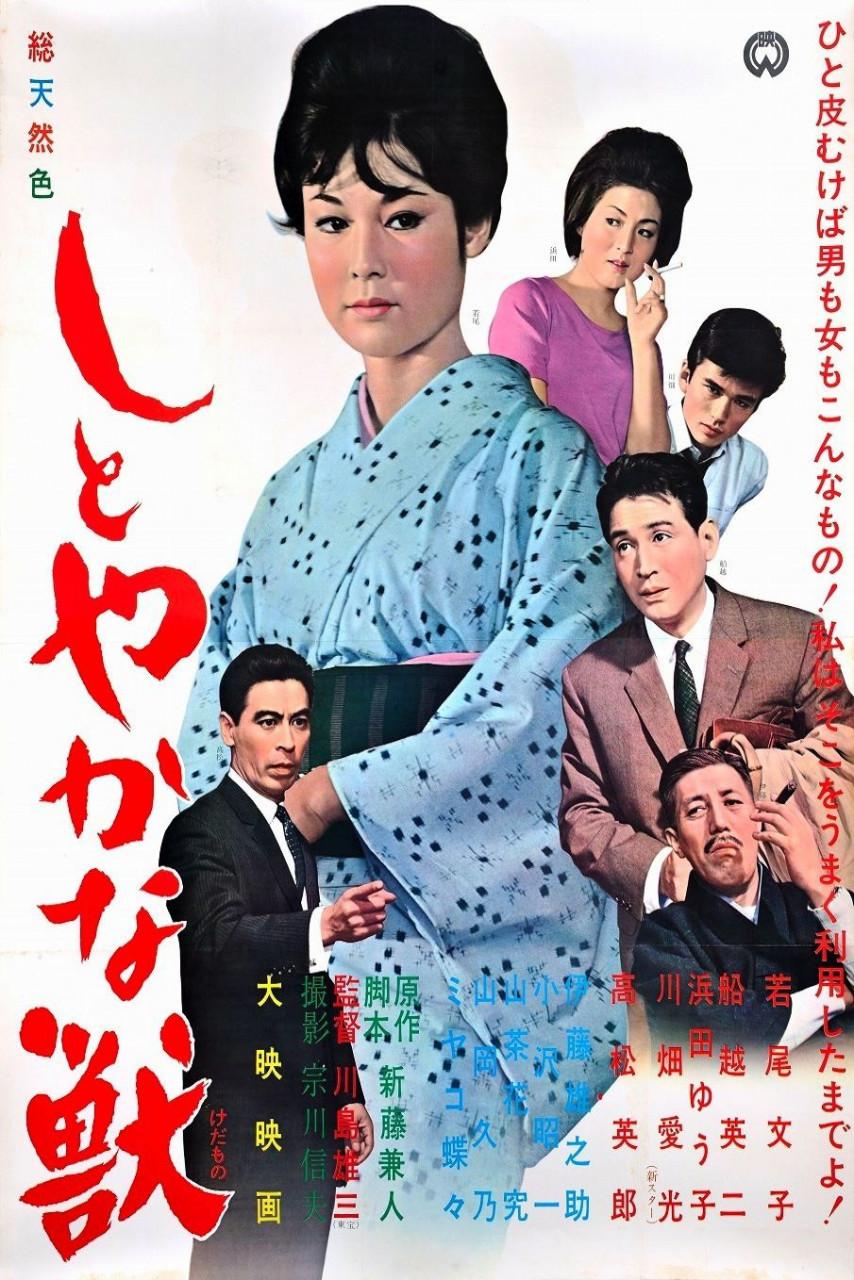 Shitoyakana Kedamono